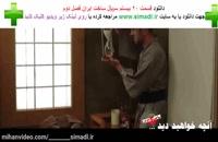 , دانلود سریال ساخت ایران 2  ← قسمت بیستم 20 ساخت ایران فصل دوم