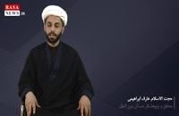 فیلم | معادله قتل خاشقچی - حجت الاسلام عارف ابراهیمی
