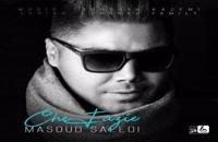 آهنگ مسعود سعیدی بنام چه فازیه