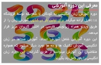 آموزش کامل زبان انگلیسی به کودکان با شعر از 0 تا 100-www.118file.com