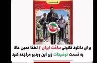 قسمت هشتم ساخت ایران 2 (سریال) (کامل) | دانلود قسمت 8 ساخت ایران 2 (خرید) - نماشا