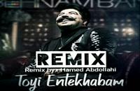 دانلود آهنگ بهنام بانی تویی انتخابم (رمیکس 2) (Behnam Bani Toyi Entekhabam Remix II)