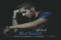 دانلود آهنگ میلاد رستمی عجیبه (Milad Rostami Ajibeh)