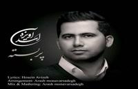 دانلود آهنگ اسد آویزه پر بسته (Asad Avizeh Par Baste)