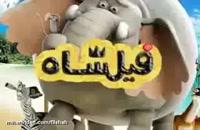 دانلود فیلشاه کامل