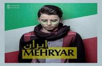 دانلود آهنگ ایران از مهریار