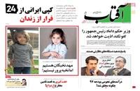 صفحه نخست روزنامه های امروز دوشنبه 26 آذر