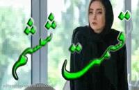 دانلود قسمت ششم 6 سریال ممنوعه - سریال ایرانی ممنوعه