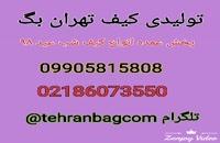 تولیدی کیف تهران بگ ,حراج کیف زنانه 09905815808