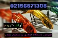 اکتیواتور /فروش دستگاه و تجهیزات و پودر مخمل/09128053607/چاپ آبی