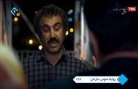 پایتخت 5 - وقتی نقی آقای بیاتی رو روی پُل میبره؟!!!