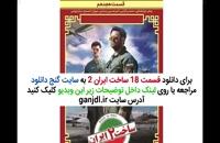 دانلود فیلم ساخت ایران 2 قسمت 18 | سریال ساخت ایران 2 قسمت هجدهم
