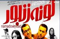 دانلود فیلم ایرانی لونه زنبور در سایت ما ( سینمایی لونه زنبور )