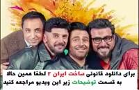 قسمت پانزدهم ساخت ایران ۲ | دانلود قسمت15 ساخت ایران۲