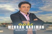دانلود آهنگ مهران نریمان علاقه (Mehran Nariman Alaghe)