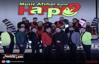 آهنگ هپی 9 از گروه موزیک افشار(پاپ)