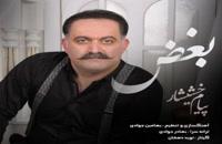 Payam Khashishar Boghz