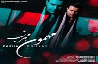 دانلود آهنگ پاشا هوشیار مهمون هر شب (Pasha Hoshyar Mehmoone Har Shab)