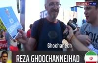 تلفظ سخت نام قوچان نژاد توسط هواداران خارجی
