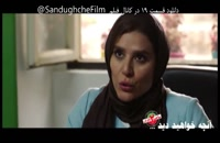 سریال ساخت ایران 2 قسمت نوزدهم | دانلود سخت ایران 2