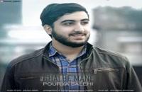دانلود آهنگ قلب منه از پوریا صالحی به همراه متن ترانه