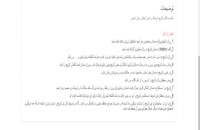 خلاصه کتاب تاریخ فرهنگ و تمدن اسلامی جان احمدی