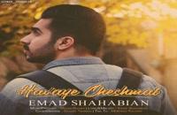 عماد شهابیان آهنگ هوای چشمات