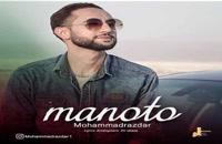 موزیک زیبای من و تو از محمد رازدار