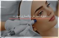 بهترین آموزش پاکسازی صورت