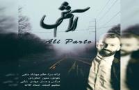 آهنگ آرامش از علی پرتو(پاپ)