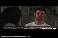 ساخت ایران 2 قسمت 19 / دانلود قسمت نوزدهم فصل دوم سریال ساخت ایران 2 نوزده 19 کامل 4k میهن ویدئو