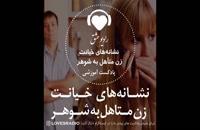 علائم و نشانههای خیانت زن متأهل به شوهر