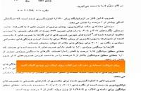 دانلود کتاب خواص سیالات مخزن مک کین به زبان فارسی