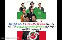 قسمت 20 بیستم ساخت ایران 2 / قسمت 20 ساخت ایران فصل دوم 2