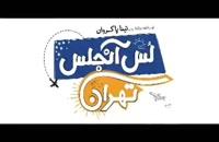فيلم کامل لس آنجلس تهران کيفيت 1080 [HD] | فيلم ايراني لس آنجلس تهران دانلود رايگان