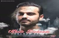 آهنگ محمد رادان بنام خط پیشونی