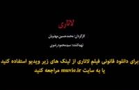فیلم سینمایی لاتاری با کیفیت علای FULL HD بدون سانسور و لینک مستقیم ( دانلود فیلم لاتاری )