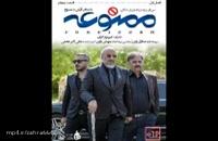 قسمت چهارم سریال ممنوعه (سریال ایرانی)+16-میهن ویدئو