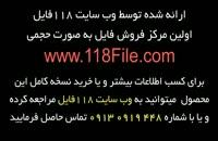 آموزش نصب کفپوش اپوکسی 3بعدی 02128423118-09130919448-wWw.118File.Com