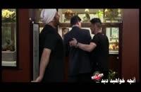 ساخت ایران دو قسمت دوازده (دانلود قسمت 12 سریال ساخت ایران 2) HD'