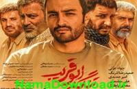 دانلود فیلم ابوقریب | نسخه کامل فیلم تنگه ابوقریب