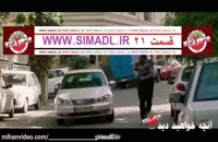 یک دانلود قسمت 21 ساخت ایران 2.