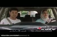 فیلم طنز قسمت 20 سریال ساخت ایران 2 آنلاین /قسمت 20 سریال ساخت ایران 2