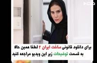 سریال ساخت ایران 2 قسمت 17 ( کامل در زیر ویدئو ) قسمت هفدهم ( sakhte iran 2 )