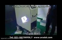 دستگاه مینی کالر سورتر - شرکت مهندسی آراد - 02156236956