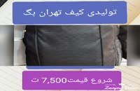 تولیدی کوله پشتی ایرانی دبیرستانی09905815808
