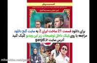 سریال ساخت ایران 2 فصل دوم قسمت بیست و یکم 21