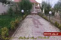 فروش باغ لوکس در ملارد  کد 1218 املاک بمان