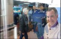 """سامان گلریز: """" تابش استیلا 1600"""" بی نظیر است"""