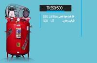 کمپرسور پیستونی بهسان مدل TK 550/500
